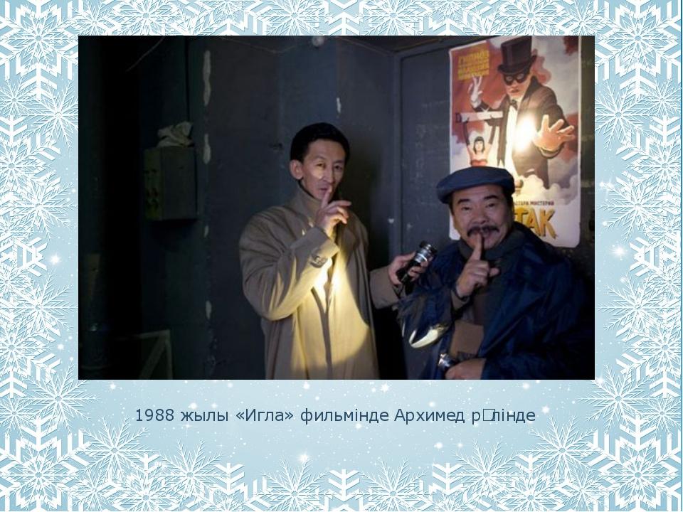 1988 жылы «Игла» фильмінде Архимед рөлінде