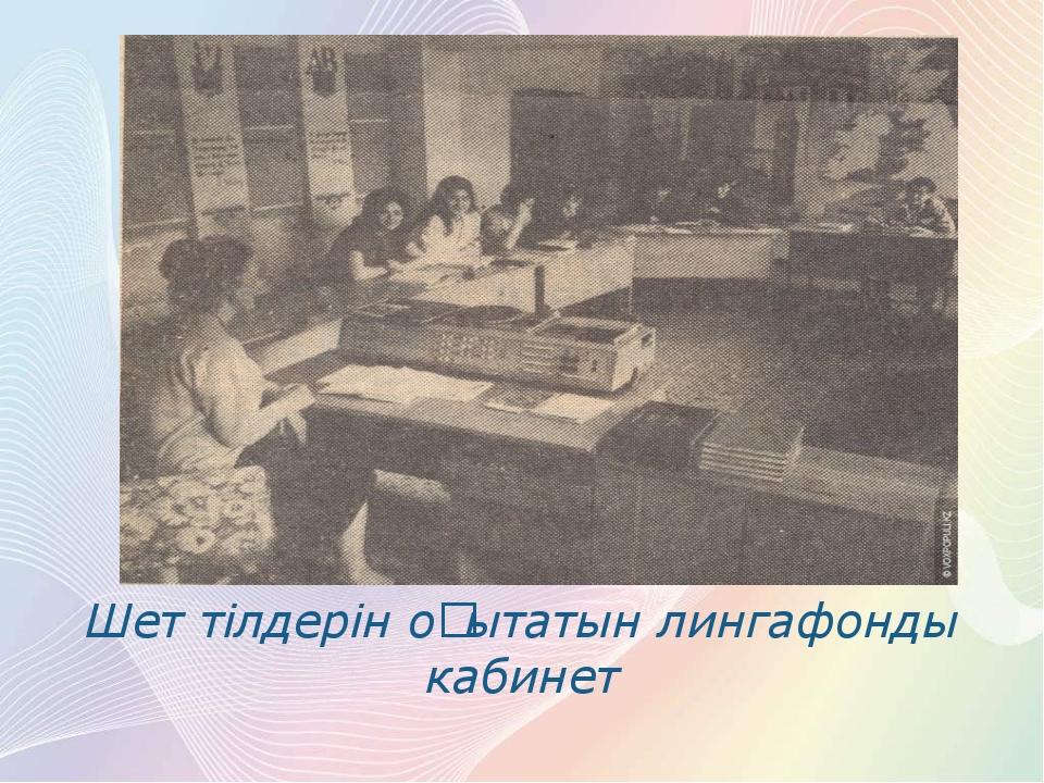 Шет тілдерін оқытатын лингафонды кабинет