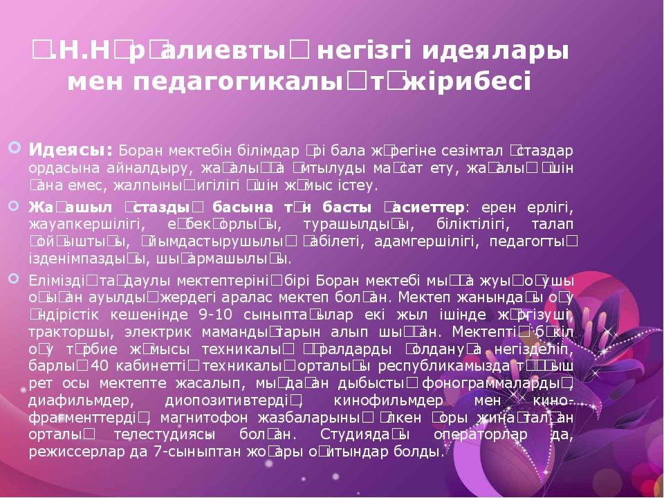 Қ.Н.Нұрғалиевтың негізгі идеялары мен педагогикалық тәжірибесі Идеясы: Боран...
