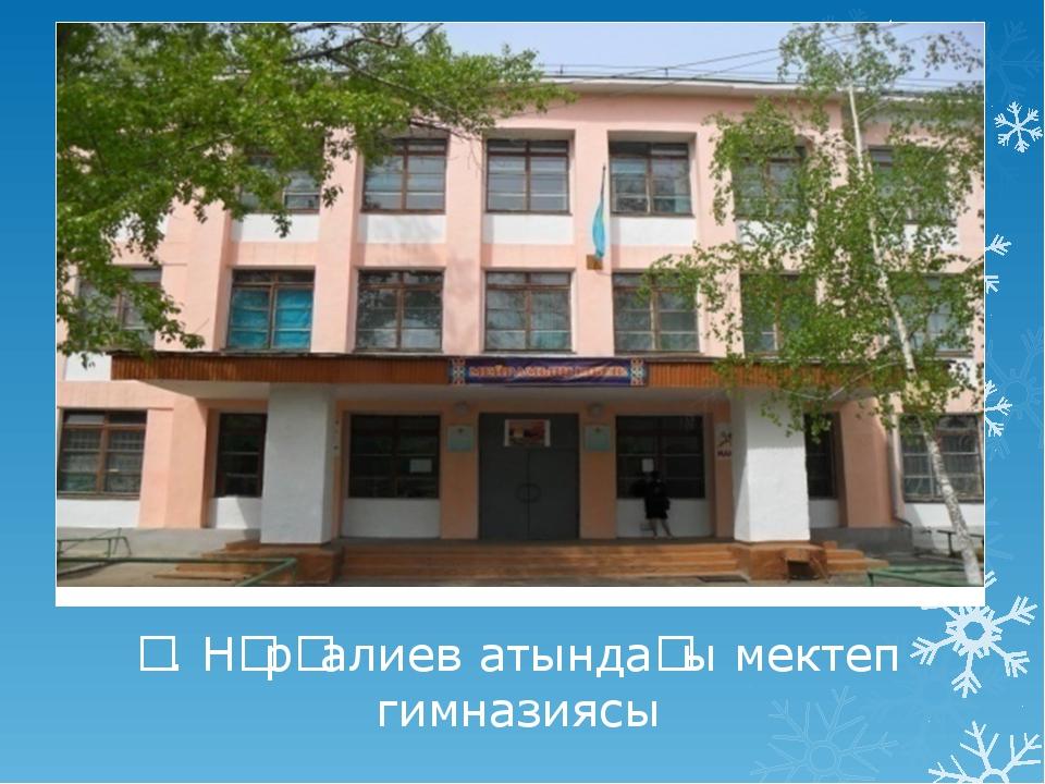 Қ. Нұрғалиев атындағы мектеп гимназиясы