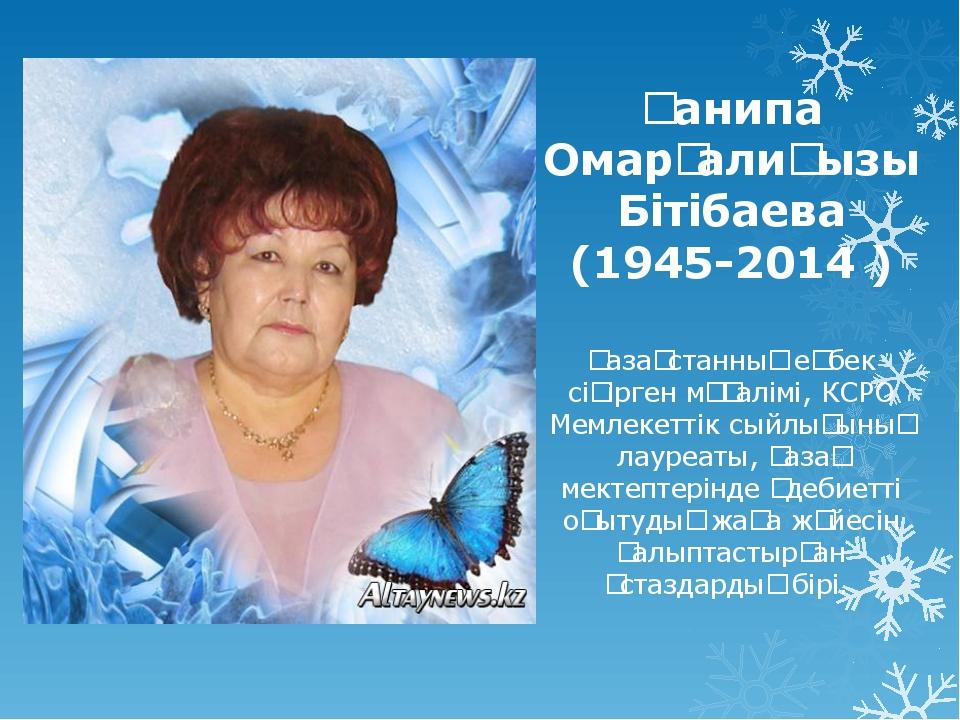 Қанипа Омарғалиқызы Бітібаева (1945-2014 ) Қазақстанның еңбек сіңірген мұғалі...