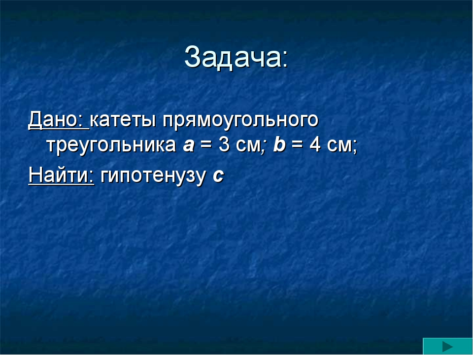 Задача: Дано: катеты прямоугольного треугольника а = 3 см; b = 4 см; Найти: г...