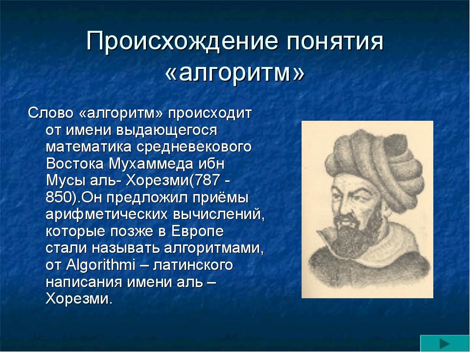 Происхождение понятия «алгоритм» Слово «алгоритм» происходит от имени выдающе...