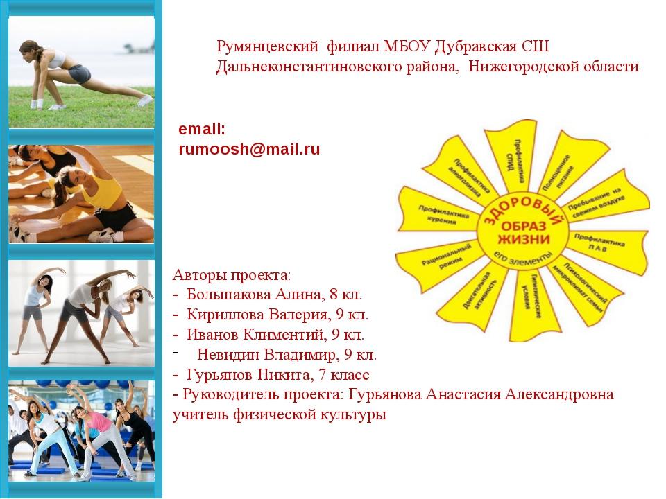 Авторы проекта: - Большакова Алина, 8 кл. - Кириллова Валерия, 9 кл. - Иванов...