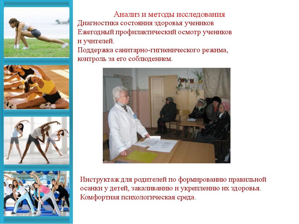 Диагностика состояния здоровья учеников Ежегодный профилактический осмотр уче...