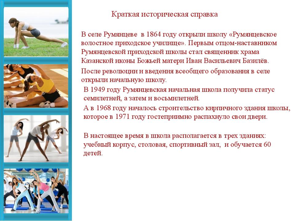 Краткая историческая справка В селе Румянцеве в 1864 году открыли школу «Румя...