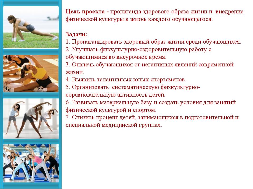 Цель проекта- пропаганда здорового образа жизни и внедрение физической куль...