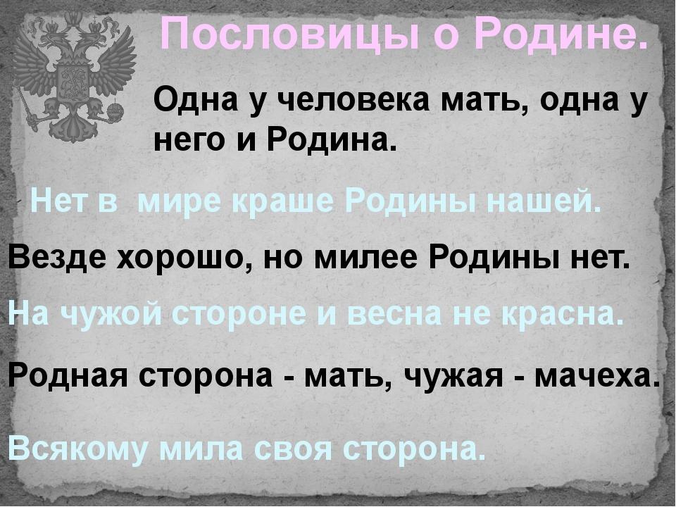 Ольга ушакова стихи, пословицы и поговорки о родине скачать.