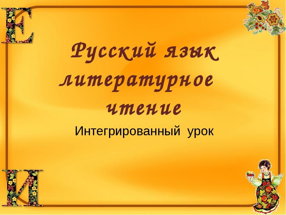 Русский язык литературное чтение Интегрированный урок
