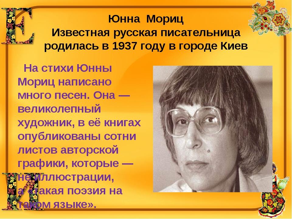 Юнна Мориц Известная русская писательница родилась в 1937 году в городе Киев...