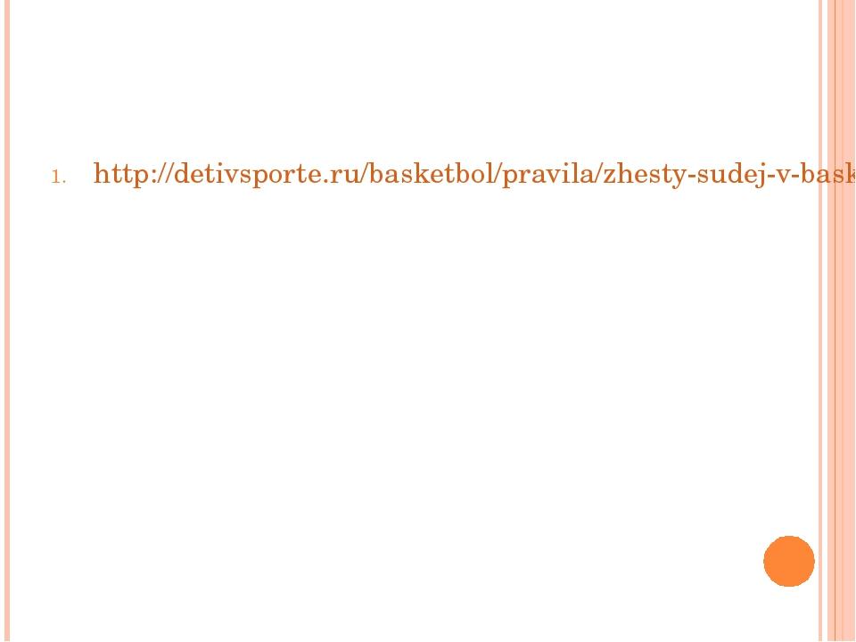http://detivsporte.ru/basketbol/pravila/zhesty-sudej-v-basketbole