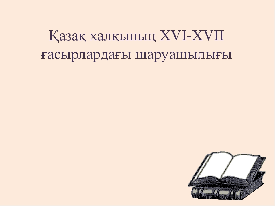 Қазақ халқының XVI-XVII ғасырлардағы шаруашылығы