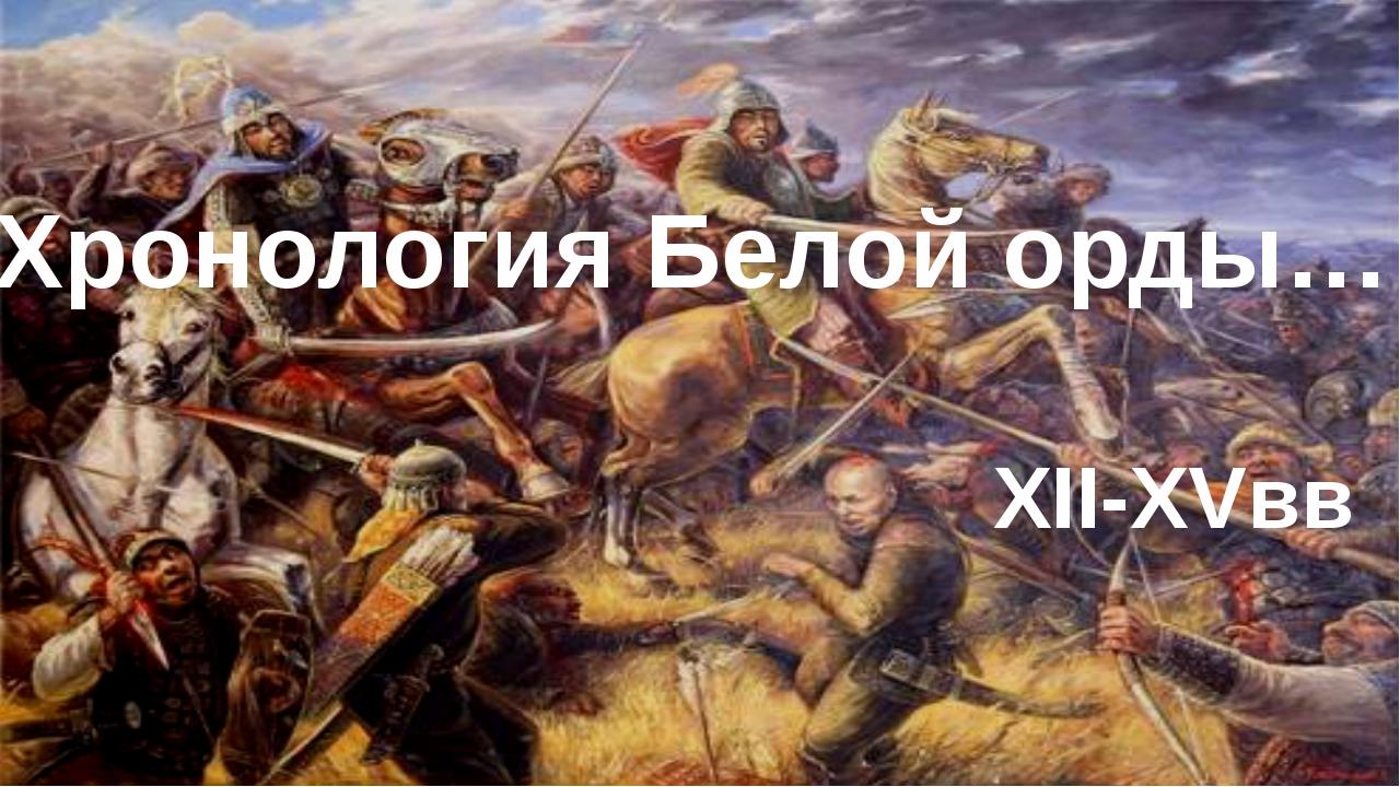 10.Хронология Белой орды… XII-XVвв