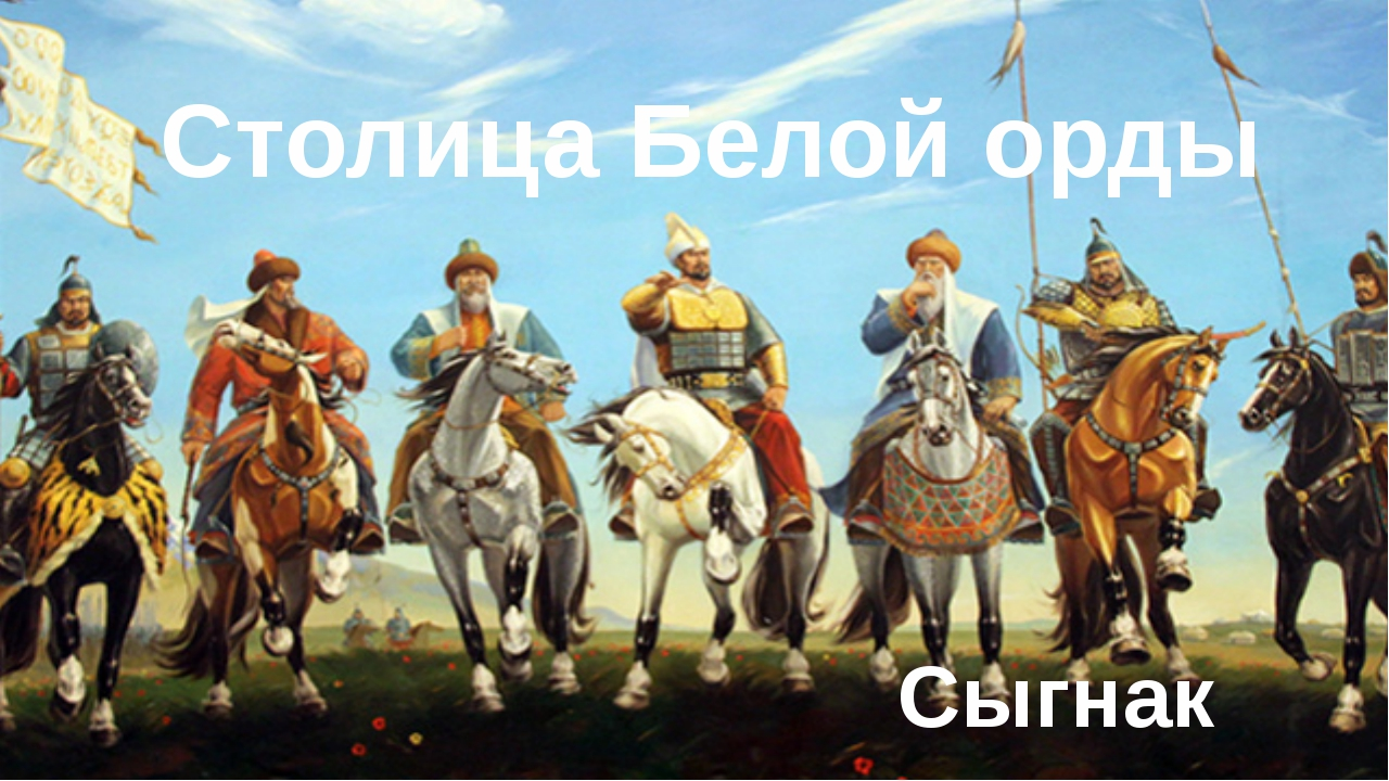 Столица Белой орды Сыгнак
