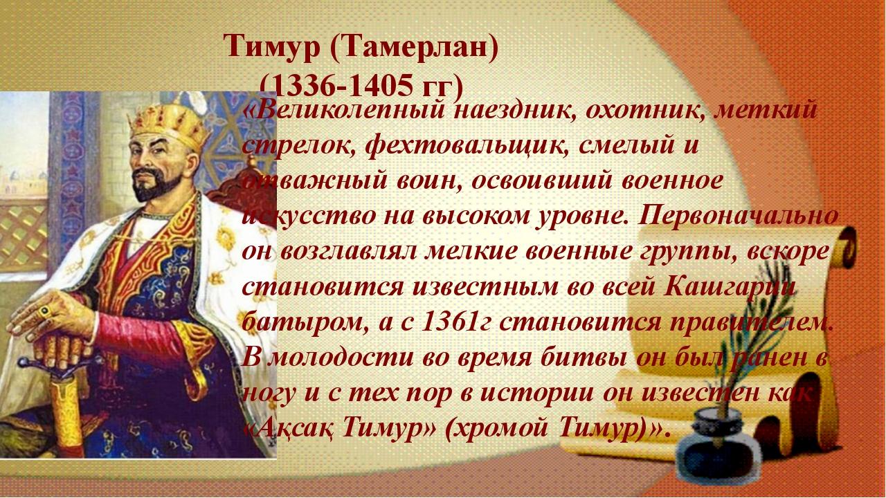 Тимур (Тамерлан) (1336-1405 гг) «Великолепный наездник, охотник, меткий стрел...