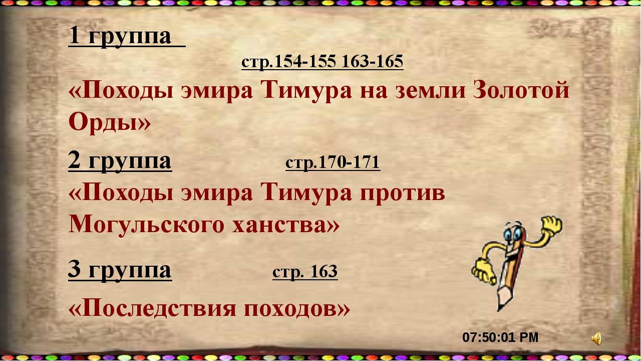1 группа стр.154-155 163-165 «Походы эмира Тимура на земли Золотой Орды» 2 гр...