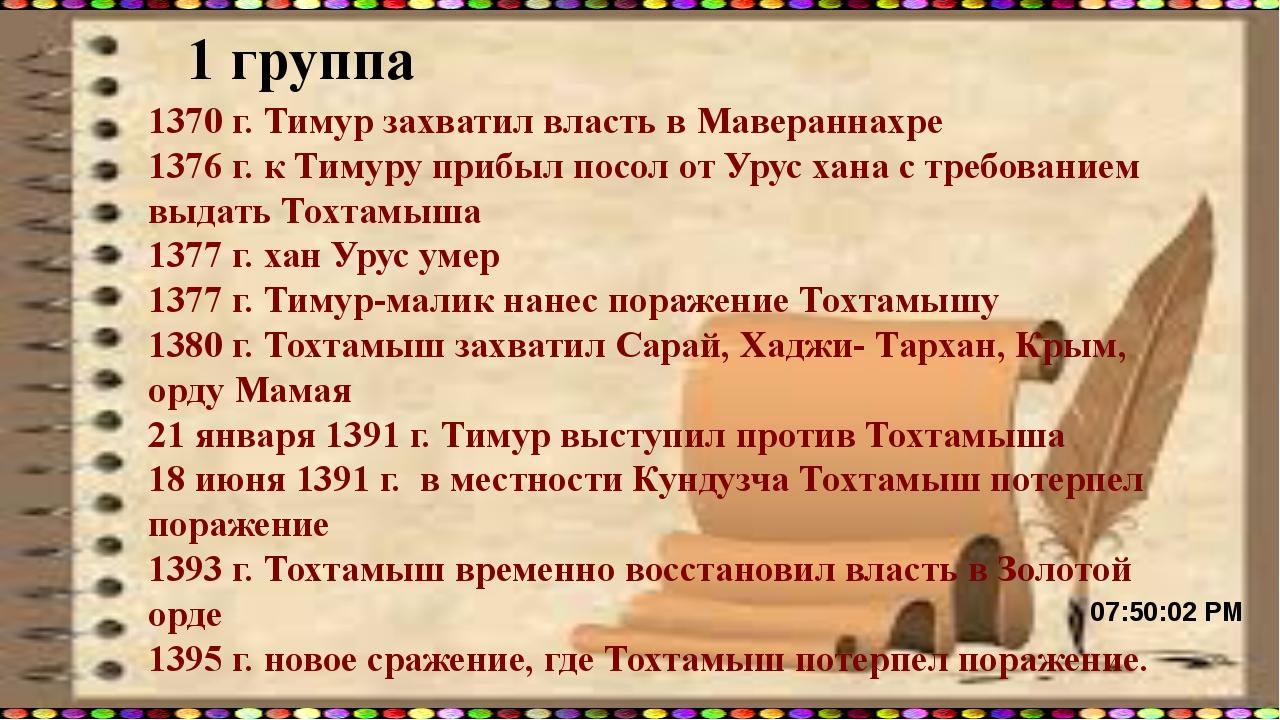 1 группа 1370 г. Тимур захватил власть в Мавераннахре 1376 г. к Тимуру прибы...