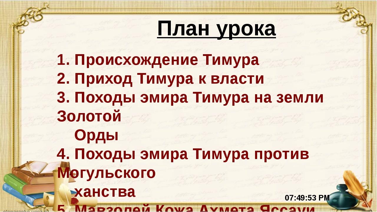 План урока 1. Происхождение Тимура 2. Приход Тимура к власти 3. Походы эмира...