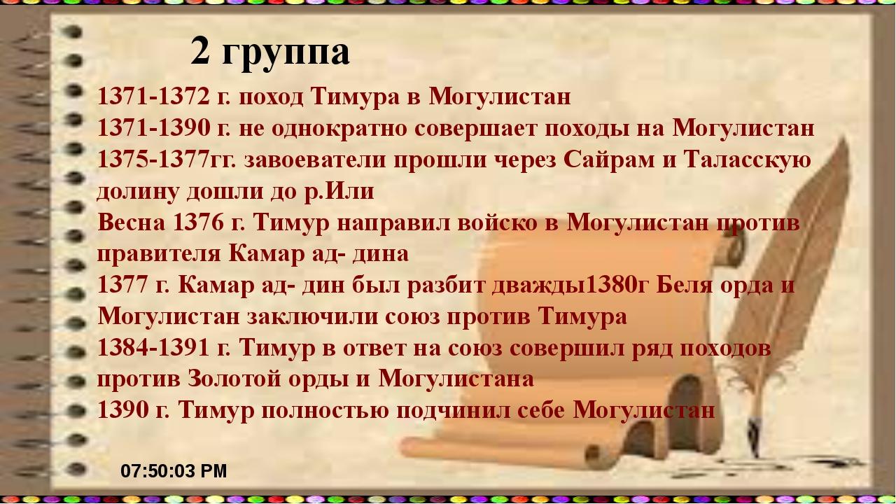 2 группа 1371-1372 г. поход Тимура в Могулистан 1371-1390 г. не однократно с...