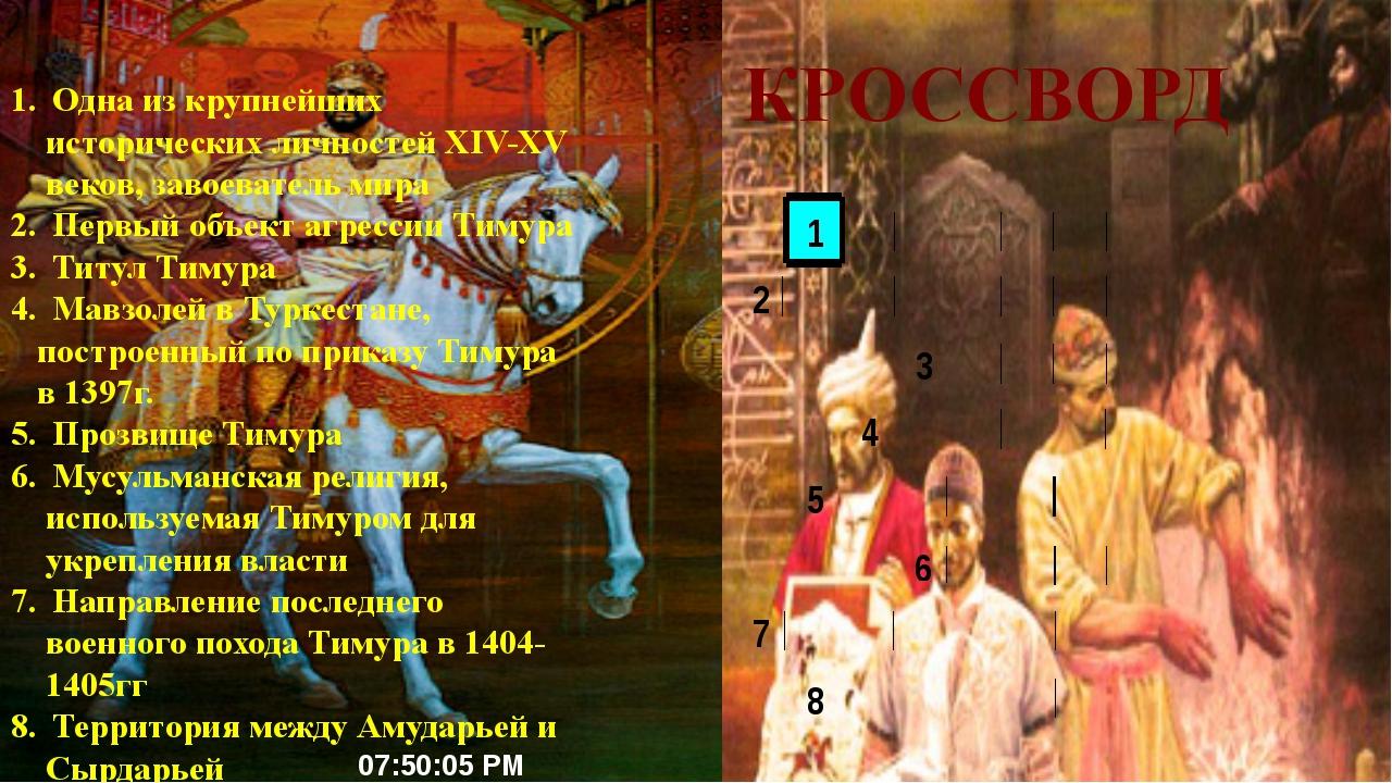 1.Одна из крупнейших исторических личностей XIV-XV веков, завоеватель мира...