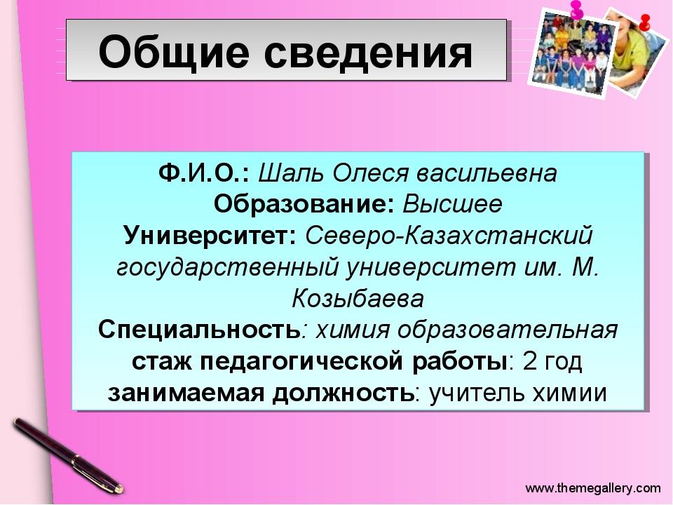 Общие сведения Ф.И.О.: Шаль Олеся васильевна Образование: Высшее Университет:...