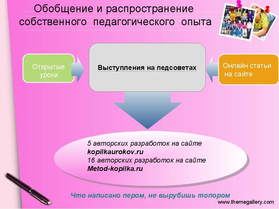 Выступления на педсоветах Обобщение и распространение собственного педагогич...