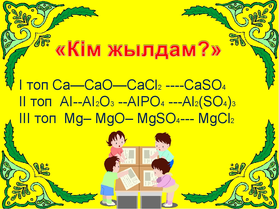 I топ Са—СаО—СаСl2 ----СаSO4 ІІ топ АІ--АІ2О3 --АІРО4 ---Аl2(SO4)3 III топ М...