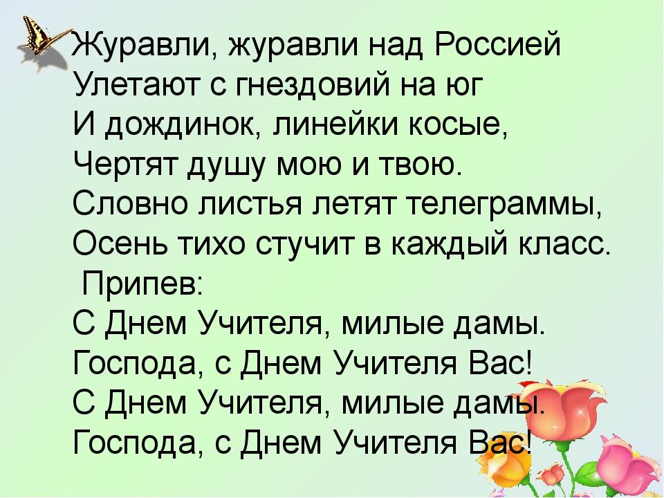 Журавли, журавли над Россией Улетают с гнездовий на юг И дождинок, линейки ко...