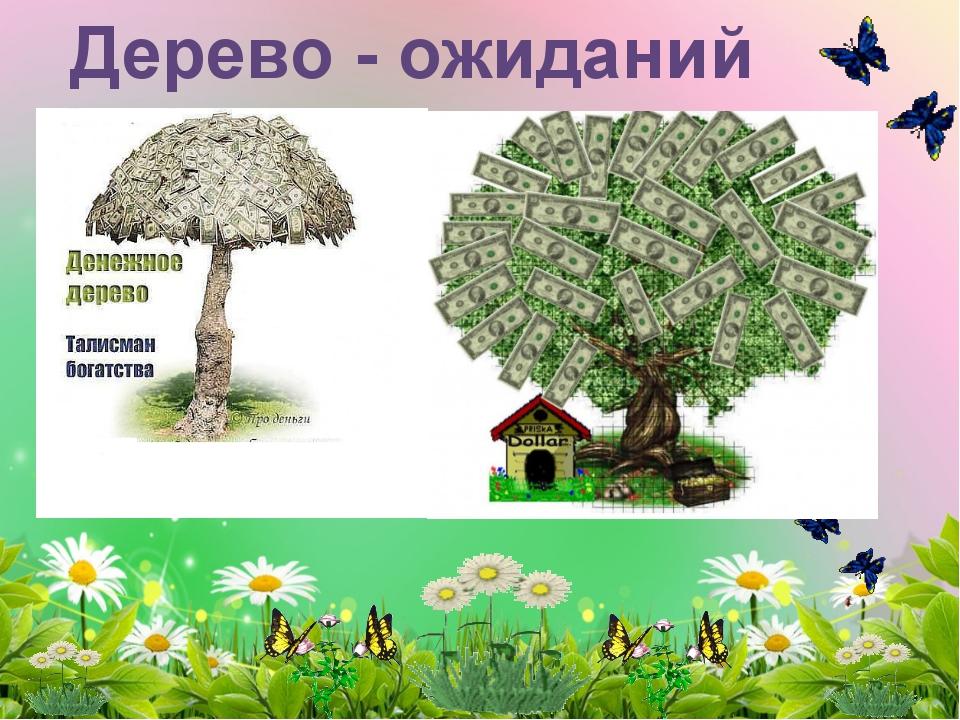 Дерево - ожиданий - Напишите на стикерах ваши ожидания от метод.совета (стике...