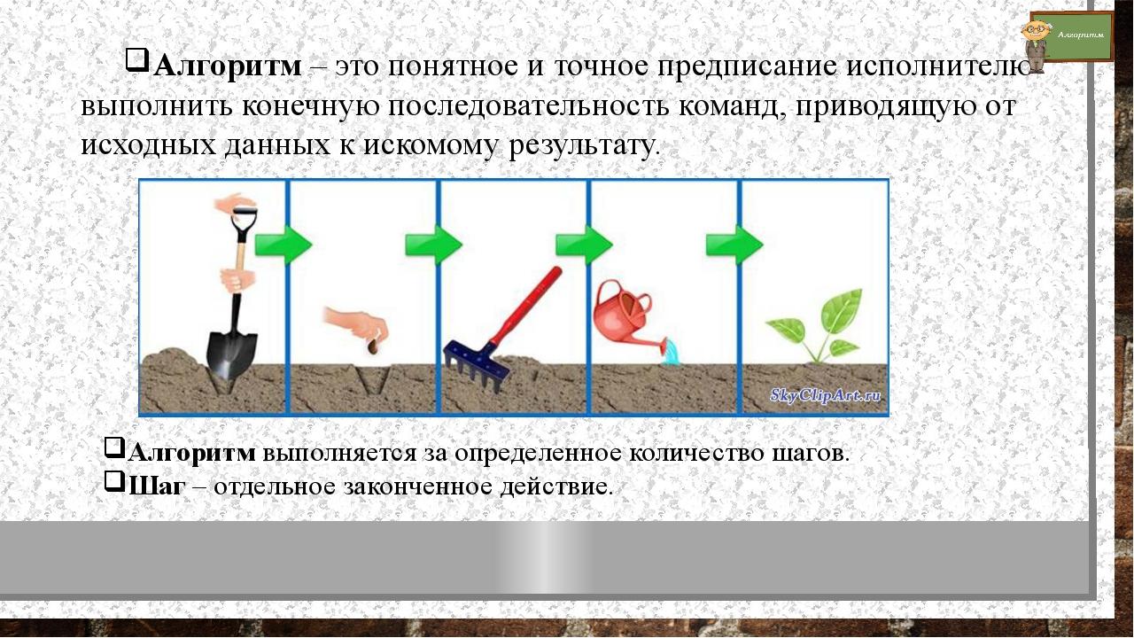 Алгоритм – это понятное и точное предписание исполнителю выполнить конечную п...