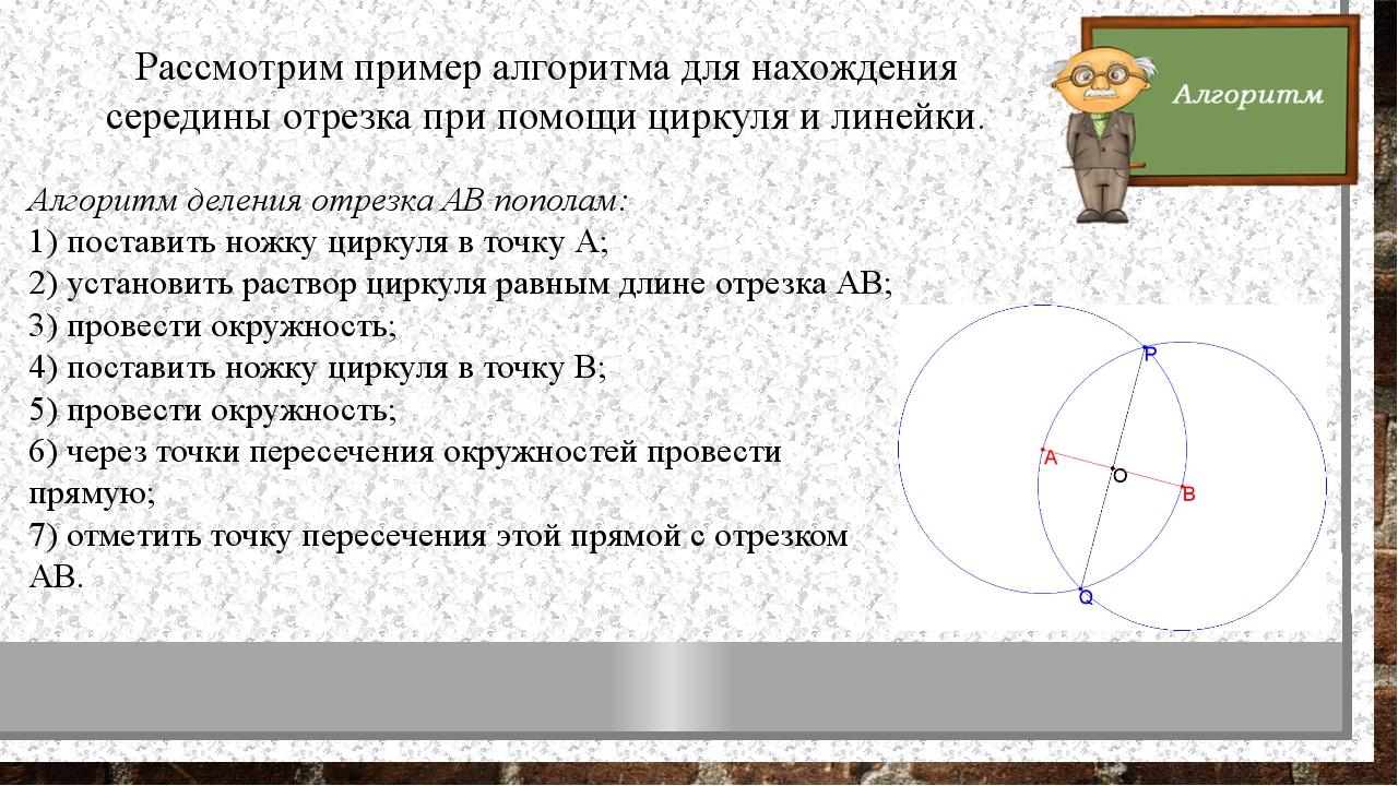 Рассмотрим пример алгоритма для нахождения середины отрезка при помощи циркул...
