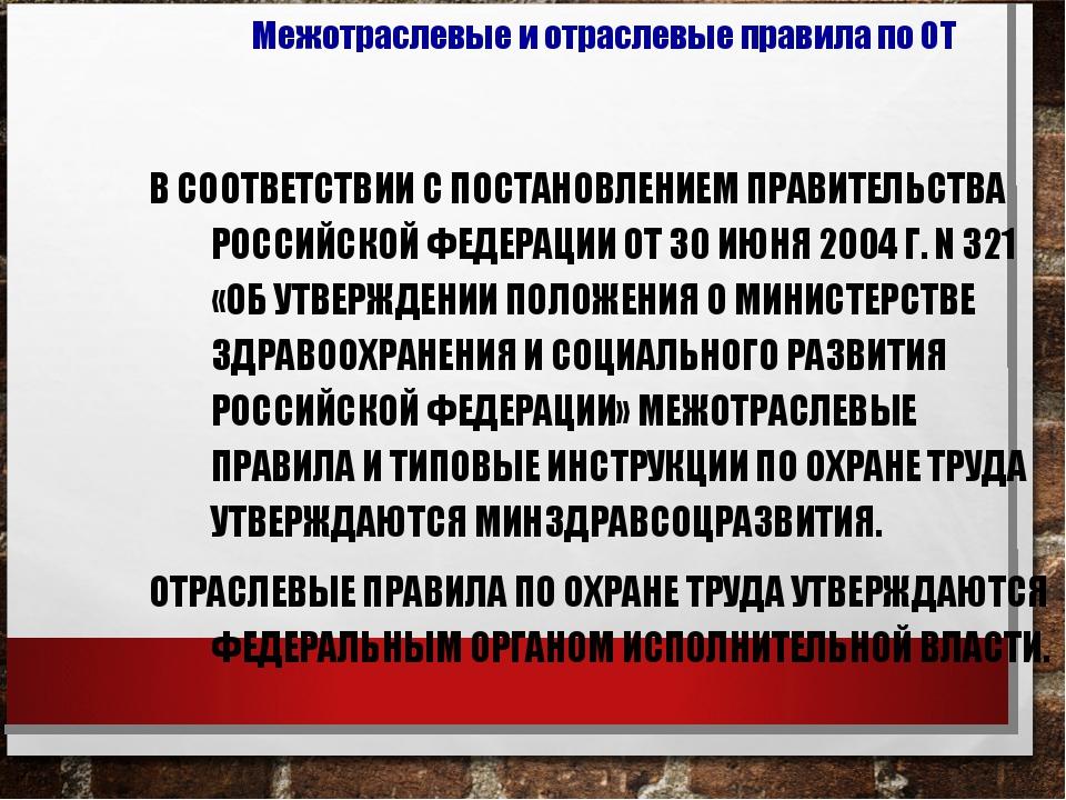 В СООТВЕТСТВИИ С ПОСТАНОВЛЕНИЕМ ПРАВИТЕЛЬСТВА РОССИЙСКОЙ ФЕДЕРАЦИИ ОТ 30 ИЮНЯ...