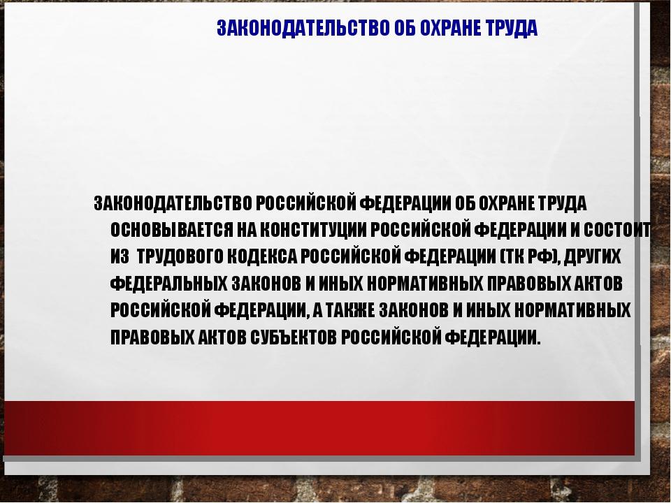 ЗАКОНОДАТЕЛЬСТВО ОБ ОХРАНЕ ТРУДА ЗАКОНОДАТЕЛЬСТВО РОССИЙСКОЙ ФЕДЕРАЦИИ ОБ ОХР...