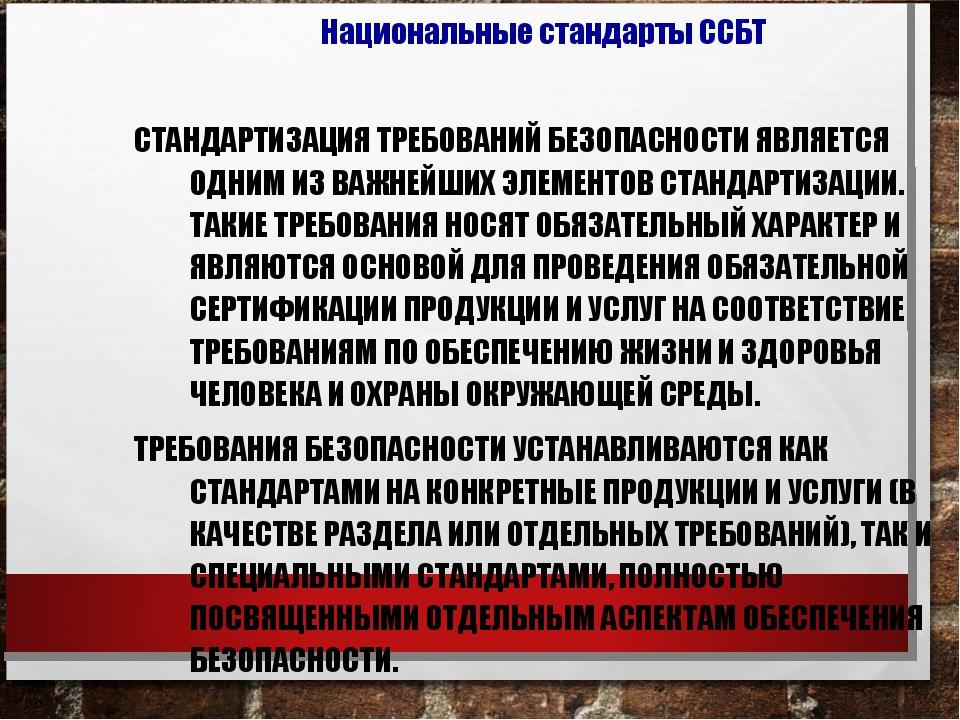 СТАНДАРТИЗАЦИЯ ТРЕБОВАНИЙ БЕЗОПАСНОСТИ ЯВЛЯЕТСЯ ОДНИМ ИЗ ВАЖНЕЙШИХ ЭЛЕМЕНТОВ...
