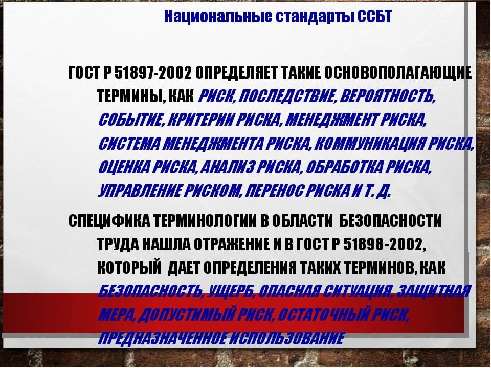 ГОСТ Р 51897-2002 ОПРЕДЕЛЯЕТ ТАКИЕ ОСНОВОПОЛАГАЮЩИЕ ТЕРМИНЫ, КАК РИСК, ПОСЛЕД...