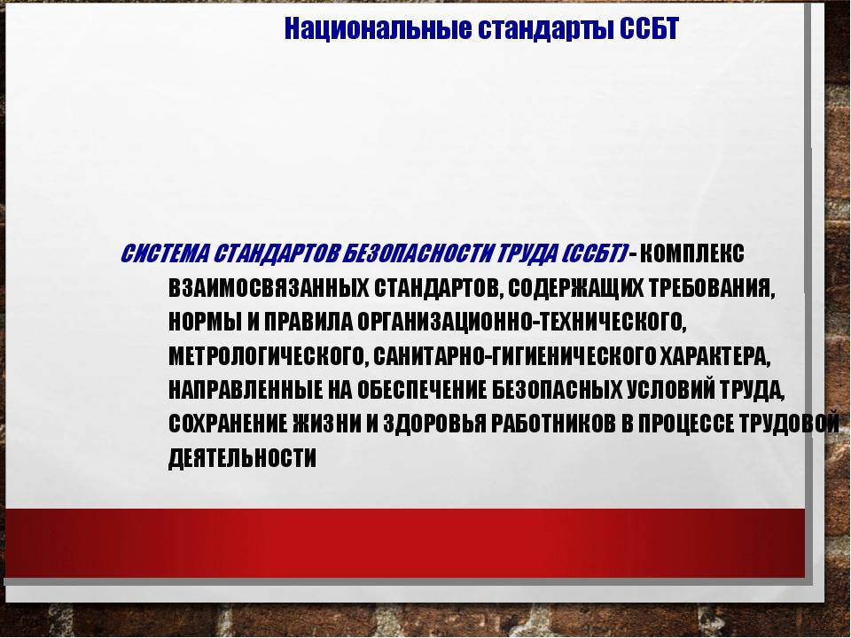 СИСТЕМА СТАНДАРТОВ БЕЗОПАСНОСТИ ТРУДА (ССБТ) - КОМПЛЕКС ВЗАИМОСВЯЗАННЫХ СТАНД...