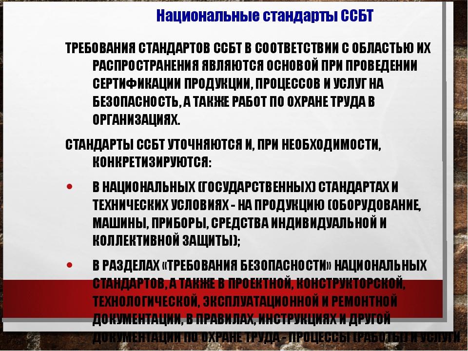 ТРЕБОВАНИЯ СТАНДАРТОВ ССБТ В СООТВЕТСТВИИ С ОБЛАСТЬЮ ИХ РАСПРОСТРАНЕНИЯ ЯВЛЯЮ...