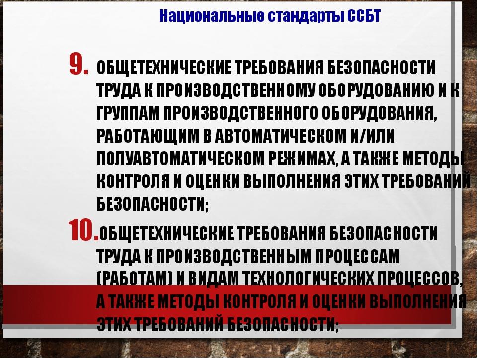 ОБЩЕТЕХНИЧЕСКИЕ ТРЕБОВАНИЯ БЕЗОПАСНОСТИ ТРУДА К ПРОИЗВОДСТВЕННОМУ ОБОРУДОВАНИ...