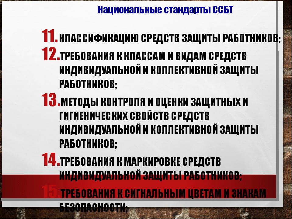 КЛАССИФИКАЦИЮ СРЕДСТВ ЗАЩИТЫ РАБОТНИКОВ; ТРЕБОВАНИЯ К КЛАССАМ И ВИДАМ СРЕДСТВ...