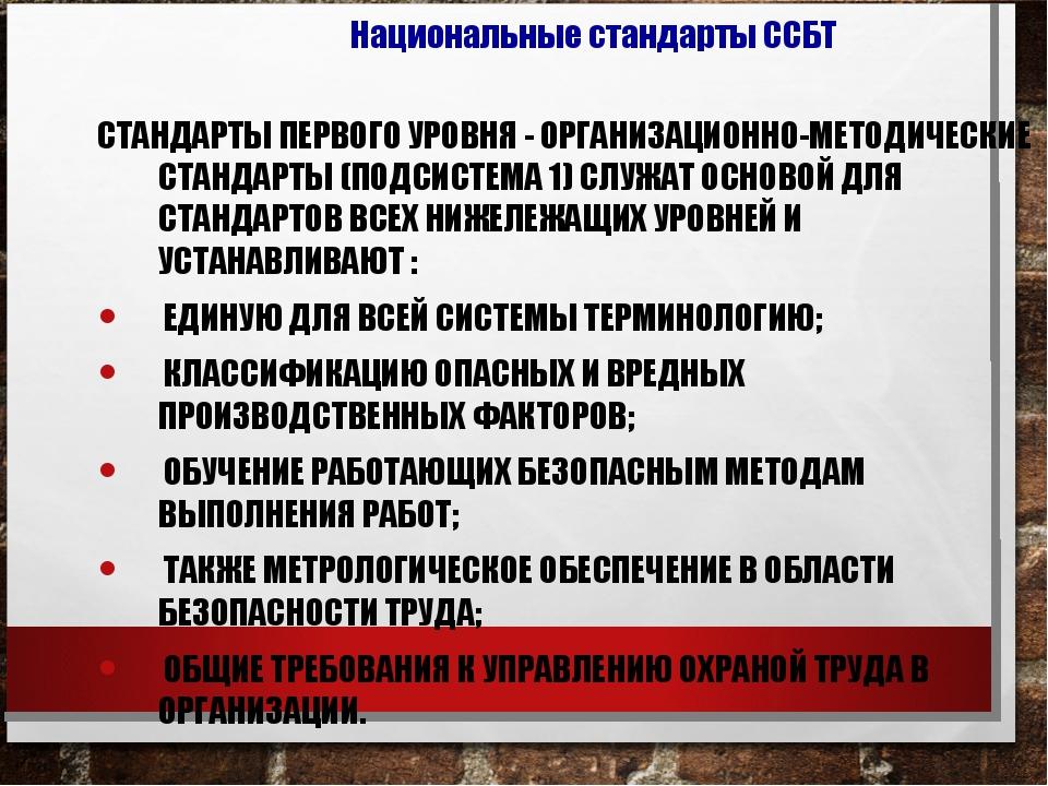 СТАНДАРТЫ ПЕРВОГО УРОВНЯ - ОРГАНИЗАЦИОННО-МЕТОДИЧЕСКИЕ СТАНДАРТЫ (ПОДСИСТЕМА...