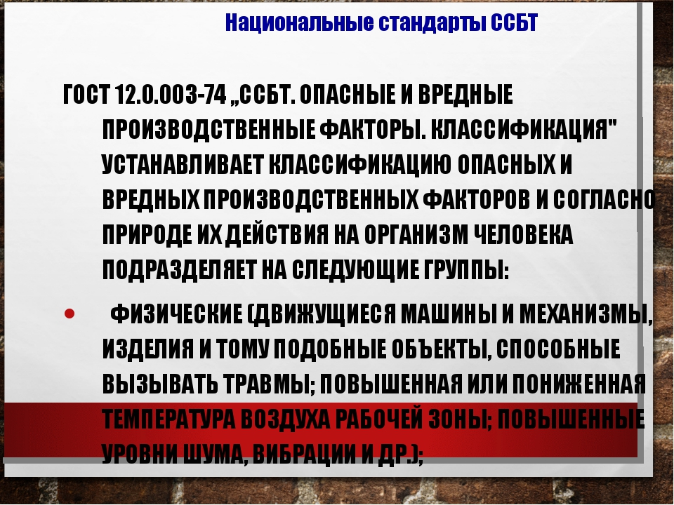 """ГОСТ 12.0.003-74 """"ССБТ. ОПАСНЫЕ И ВРЕДНЫЕ ПРОИЗВОДСТВЕННЫЕ ФАКТОРЫ. КЛАССИФИК..."""