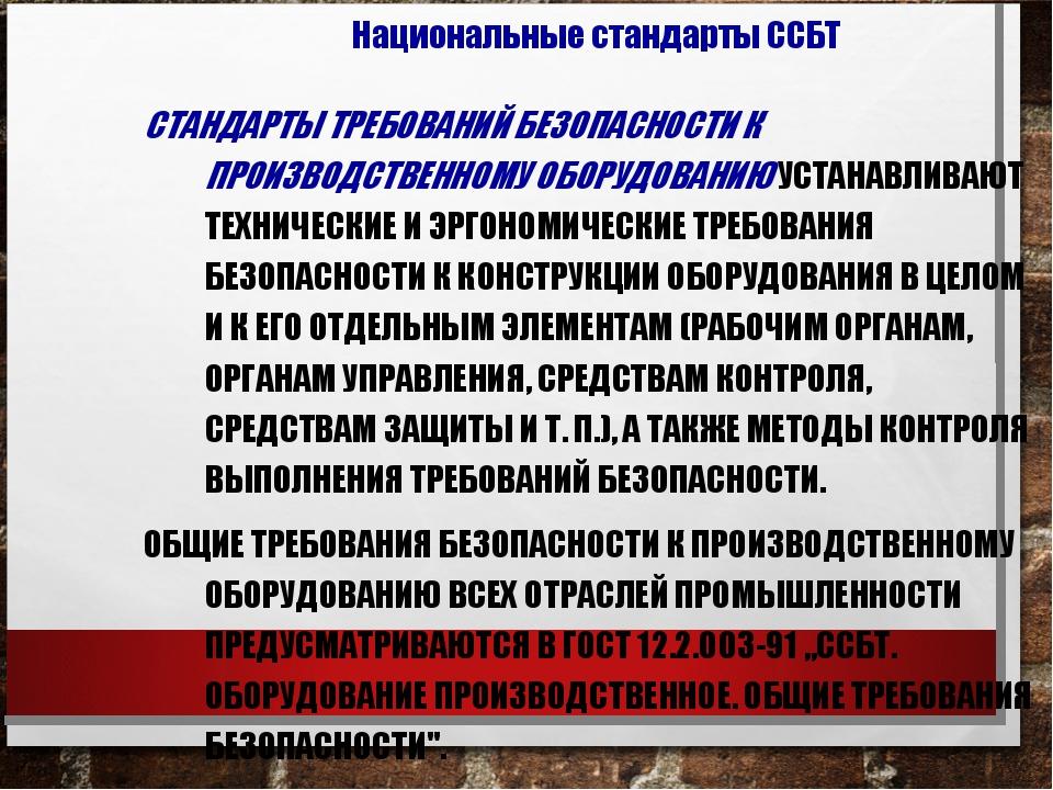 СТАНДАРТЫ ТРЕБОВАНИЙ БЕЗОПАСНОСТИ К ПРОИЗВОДСТВЕННОМУ ОБОРУДОВАНИЮ УСТАНАВЛИВ...