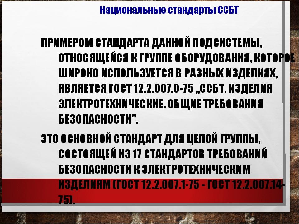 ПРИМЕРОМ СТАНДАРТА ДАННОЙ ПОДСИСТЕМЫ, ОТНОСЯЩЕЙСЯ К ГРУППЕ ОБОРУДОВАНИЯ, КОТО...