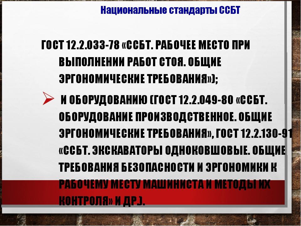 ГОСТ 12.2.033-78 «ССБТ. РАБОЧЕЕ МЕСТО ПРИ ВЫПОЛНЕНИИ РАБОТ СТОЯ. ОБЩИЕ ЭРГОНО...