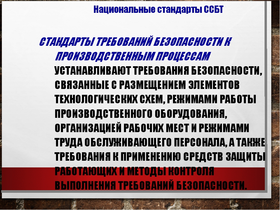 СТАНДАРТЫ ТРЕБОВАНИЙ БЕЗОПАСНОСТИ К ПРОИЗВОДСТВЕННЫМ ПРОЦЕССАМ УСТАНАВЛИВАЮТ...