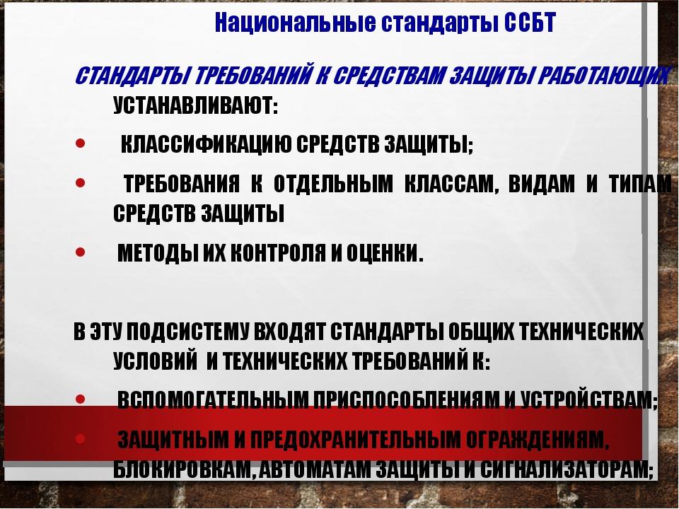 СТАНДАРТЫ ТРЕБОВАНИЙ К СРЕДСТВАМ ЗАЩИТЫ РАБОТАЮЩИХ УСТАНАВЛИВАЮТ: КЛАССИФИКАЦ...
