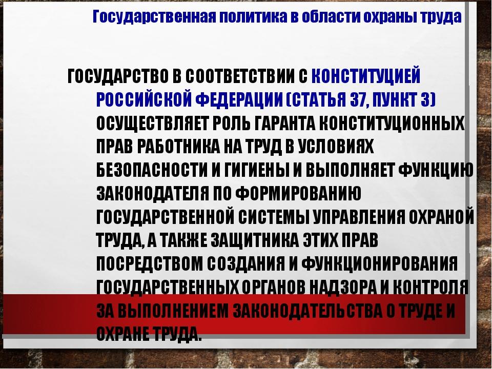 ГОСУДАРСТВО В СООТВЕТСТВИИ С КОНСТИТУЦИЕЙ РОССИЙСКОЙ ФЕДЕРАЦИИ (СТАТЬЯ 37, ПУ...