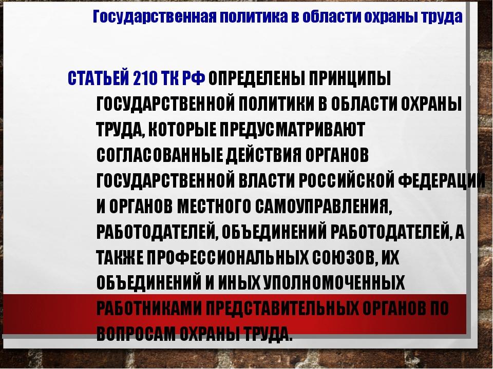 СТАТЬЕЙ 210 ТК РФ ОПРЕДЕЛЕНЫ ПРИНЦИПЫ ГОСУДАРСТВЕННОЙ ПОЛИТИКИ В ОБЛАСТИ ОХРА...
