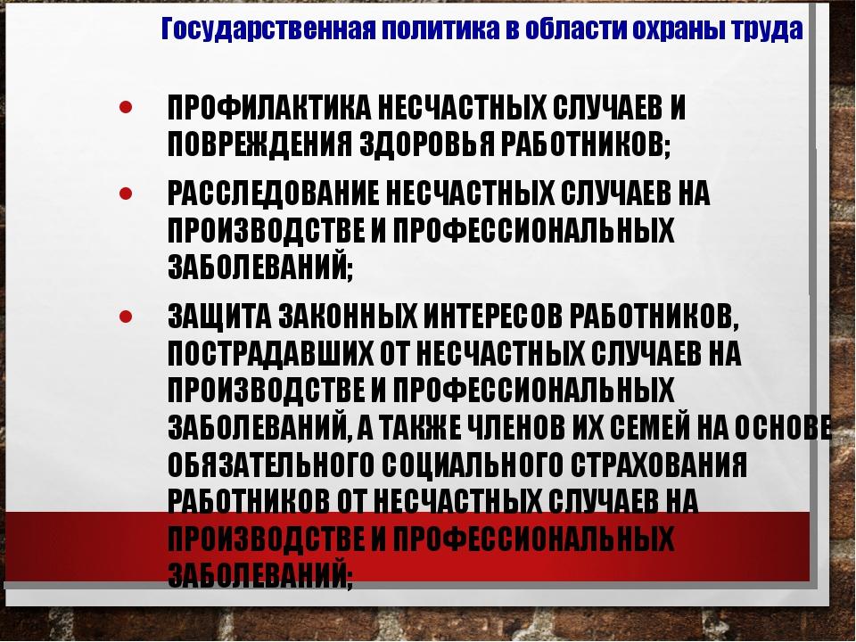 ПРОФИЛАКТИКА НЕСЧАСТНЫХ СЛУЧАЕВ И ПОВРЕЖДЕНИЯ ЗДОРОВЬЯ РАБОТНИКОВ; РАССЛЕДОВА...