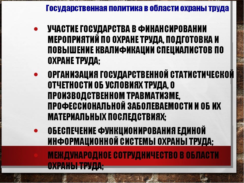УЧАСТИЕ ГОСУДАРСТВА В ФИНАНСИРОВАНИИ МЕРОПРИЯТИЙ ПО ОХРАНЕ ТРУДА, ПОДГОТОВКА...